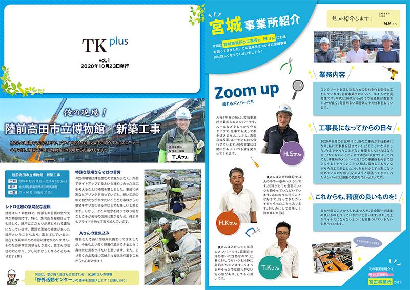 TKplus vol.1 2020年10月23日発行