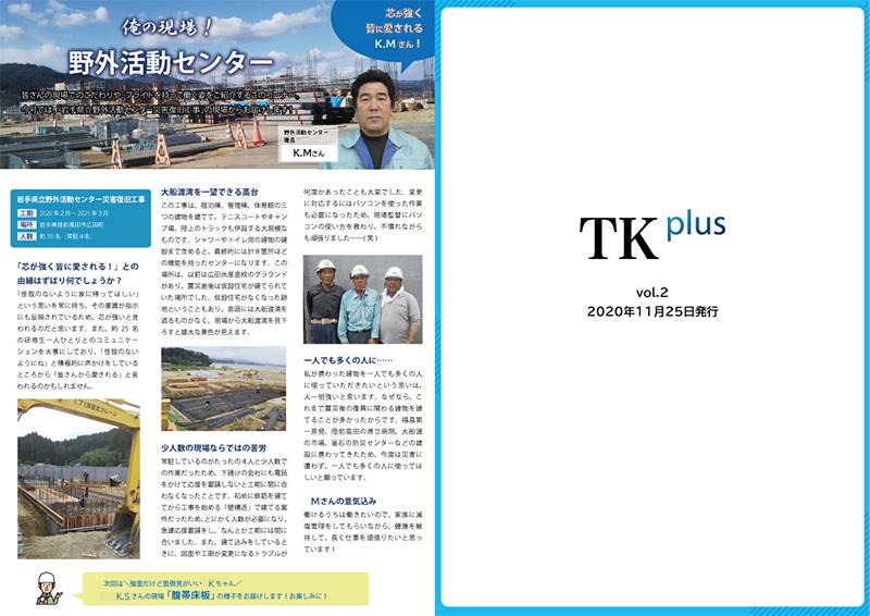 TKplus vol.2 2020年11月25日発行