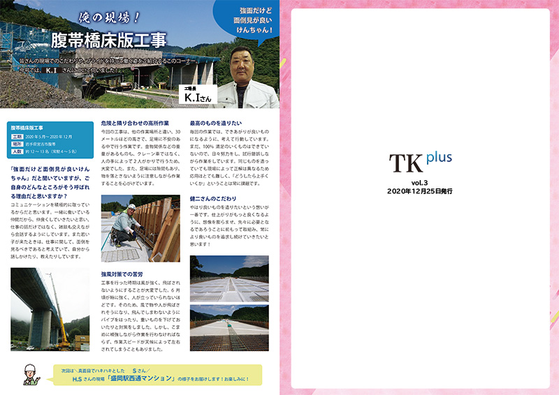 TKplus vol.3 2020年12月25日発行