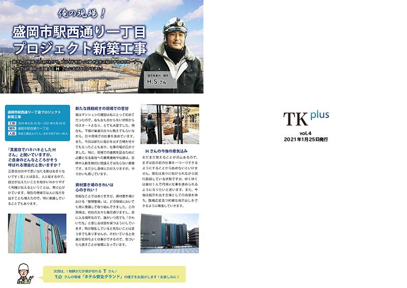 TKplus vol.4 2021年1月25日発行