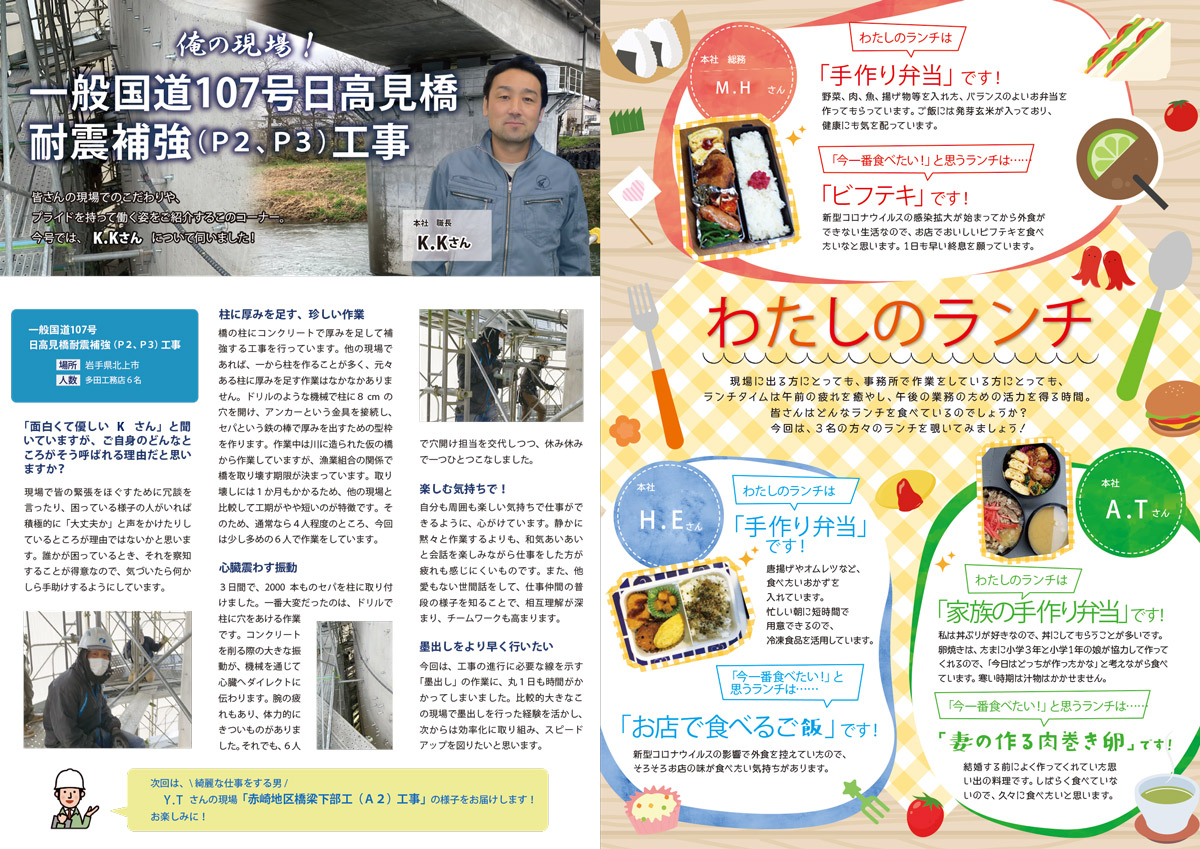 TKplus vol.8 2021年5月25日発行