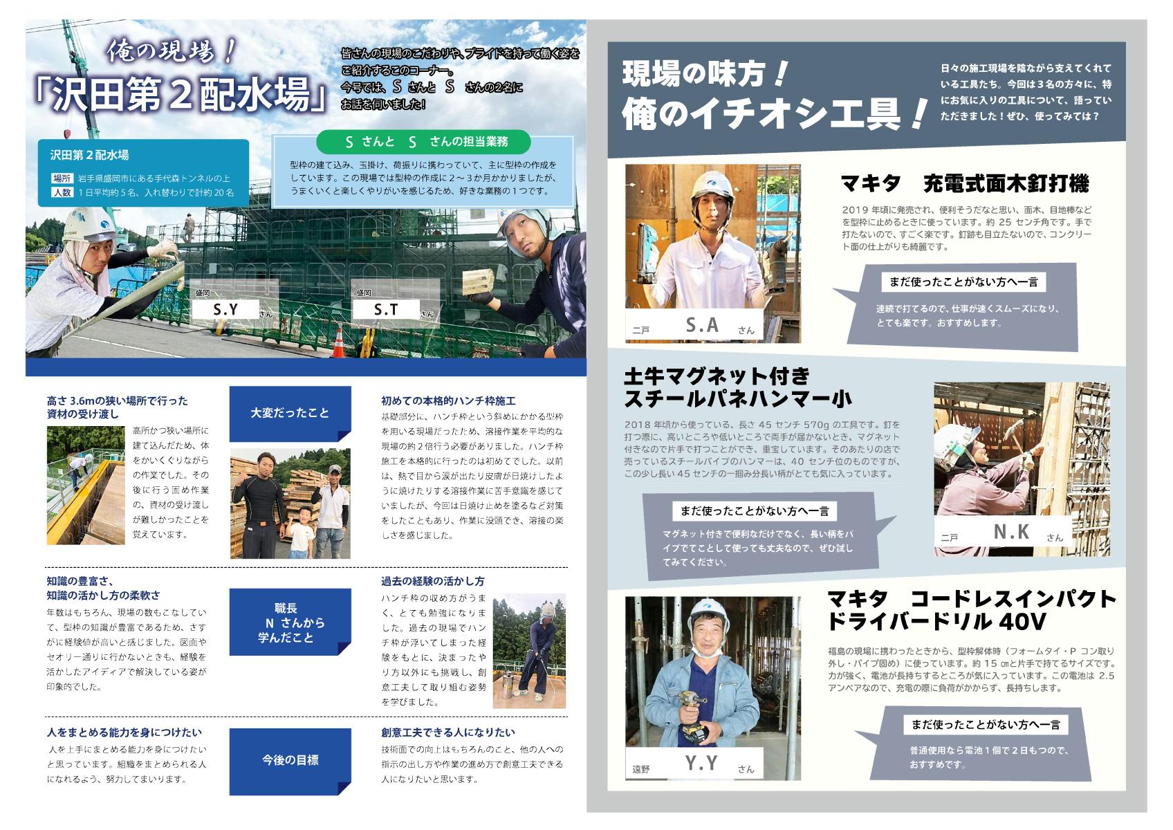 TKplus vol.10 2021年7月23日発行