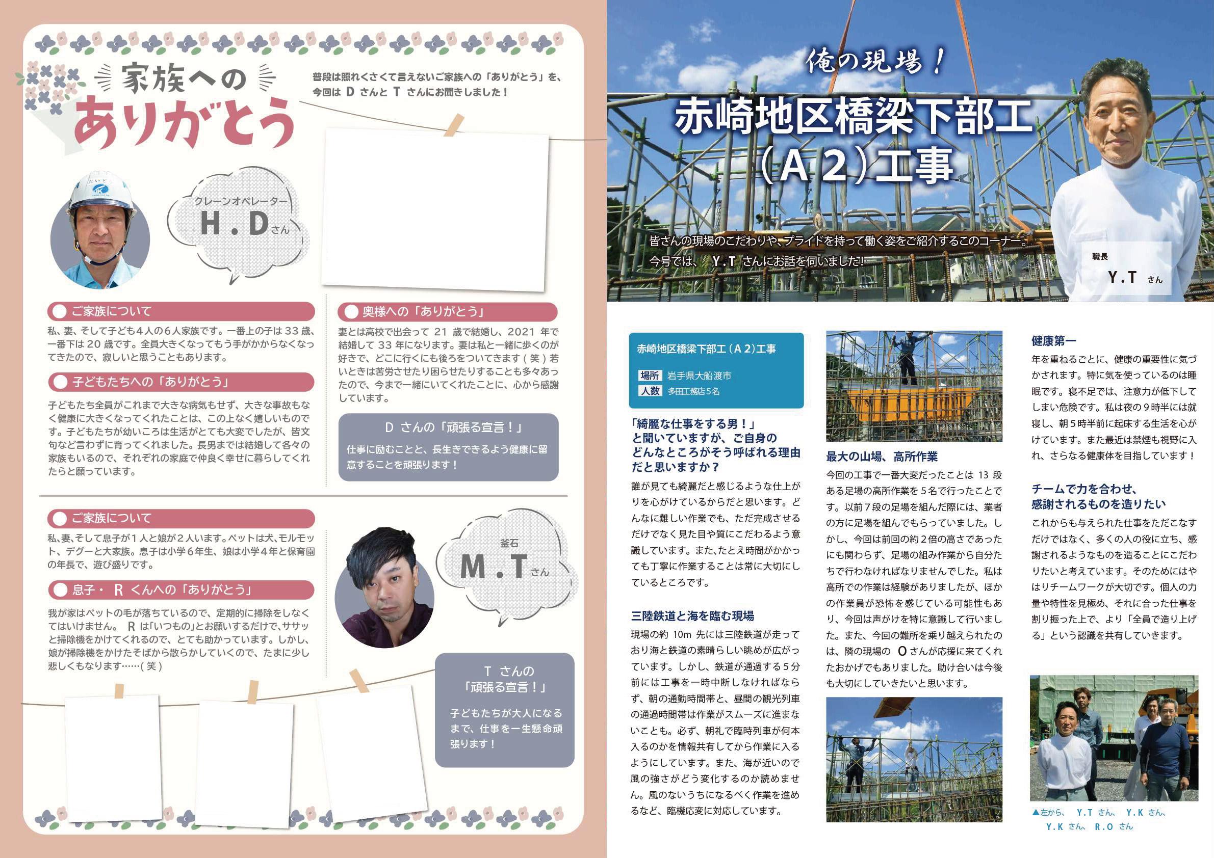 TKplus vol.9 2021年6月25日発行
