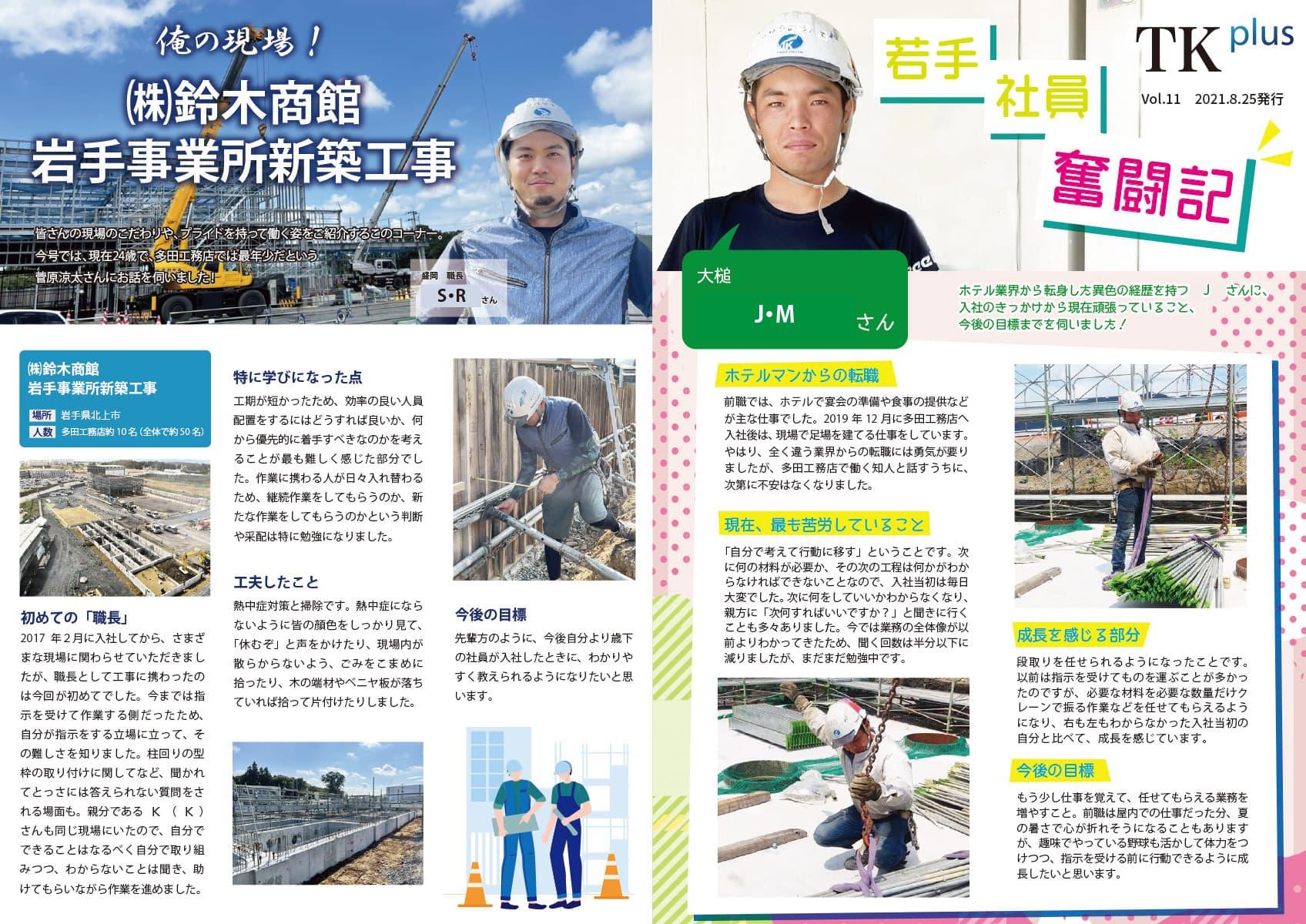 TKplus vol.11 2021年8月25日発行